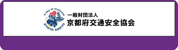 一般社団法人 京都府交通安全協会