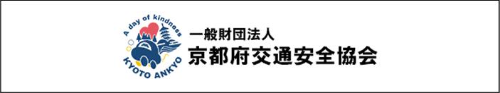 一般財団法人 京都府交通安全協会